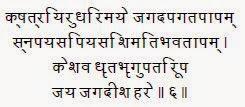 Sri Dasavatar Stotra - Verse 6