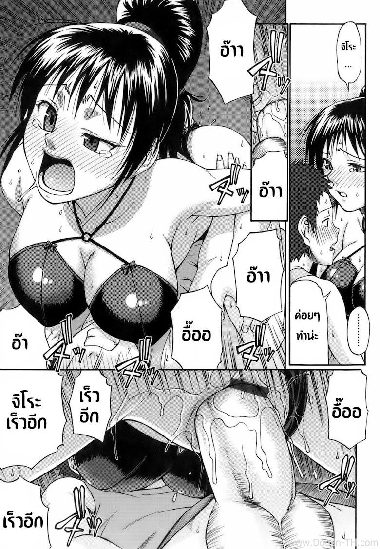 มนตร์รักยาเสน่ห์ - หน้า 13