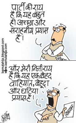 congress cartoon, corruption cartoon, corruption in india, lokpal cartoon, janlokpal bill cartoon, indian political cartoon