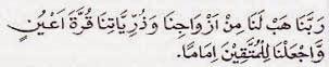 Doa setelah sholat fardhu dan artinya_11