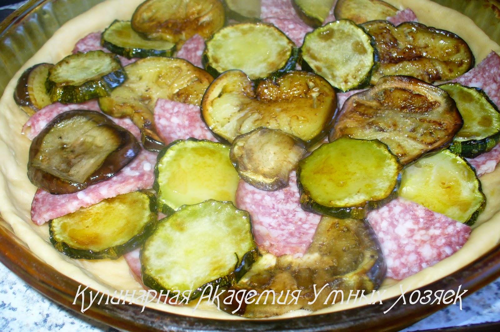 пирог с овощами и салями