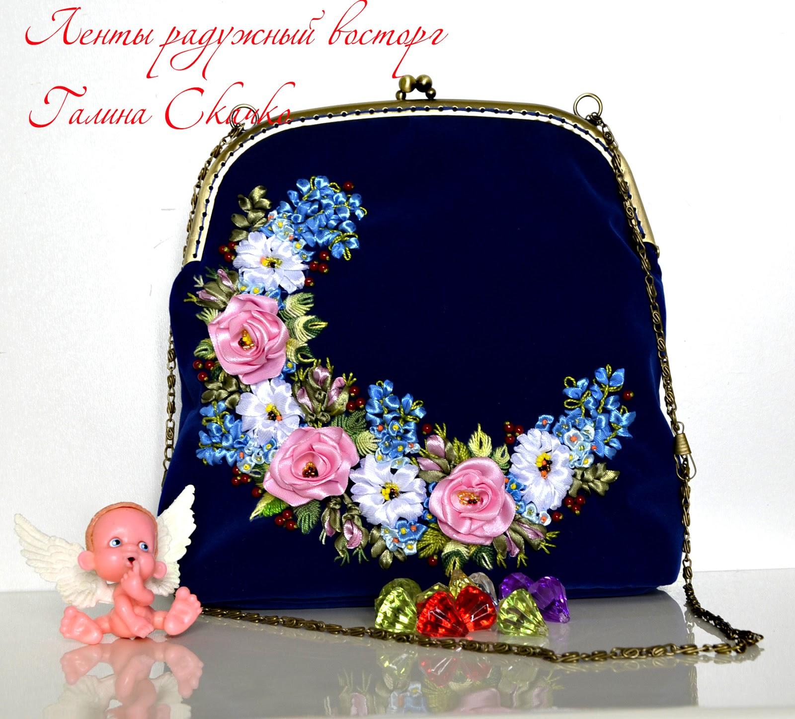 сумки вышитые лентами, театральная сумочка, сумочка ручной работы, авторская сумка