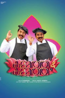 Kammath And Kammath (2013) Malayalam Mp3 Songs Free Download