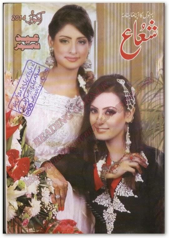 Shuaa Digest October 2014 Online Reading