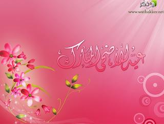 صورة وردية عيد الأضحى المبارك