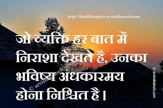 future, dark, gloom, individual, Hindi Thought, Quote