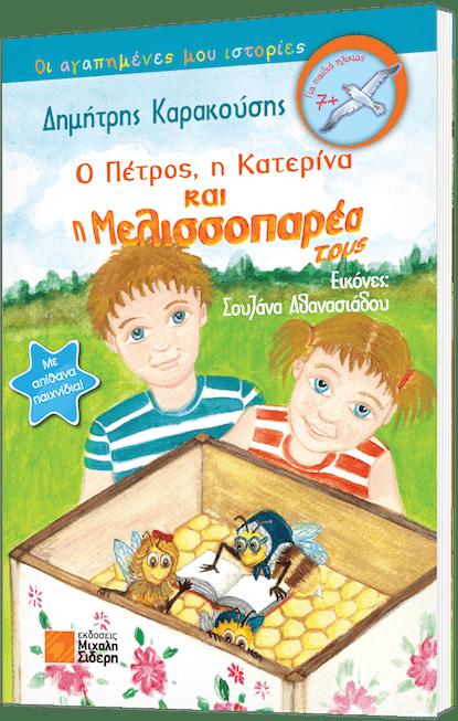 Παδικό βιβλίο: Ο Πέτρος, η Κατερίνα και η μελισσοπαρέα τους