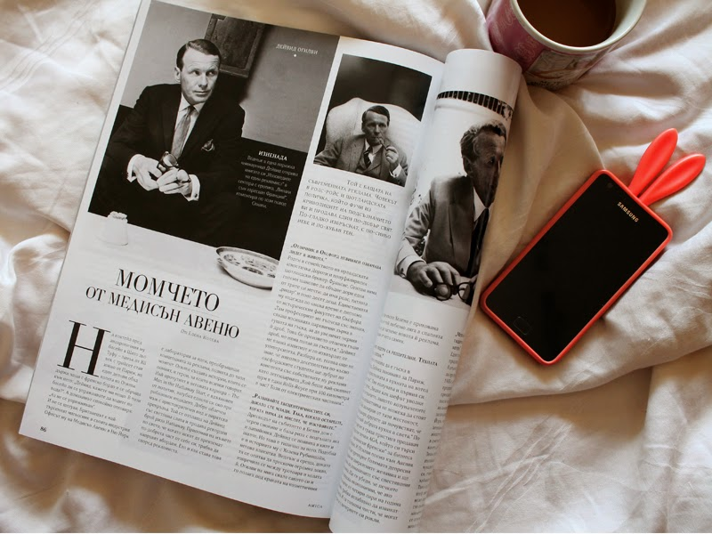 Sunday Morning Amica Magazine