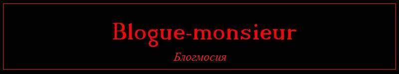 Блогмосия