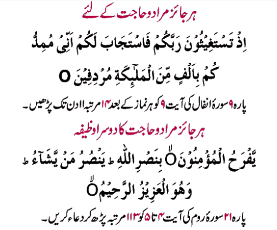Wazifa For Happy Life Urdu Easy Life Dua Long Life Wazifa ~ Urdu 2014 ...