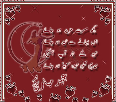eid-cards-poetry-pics-wallpapers24