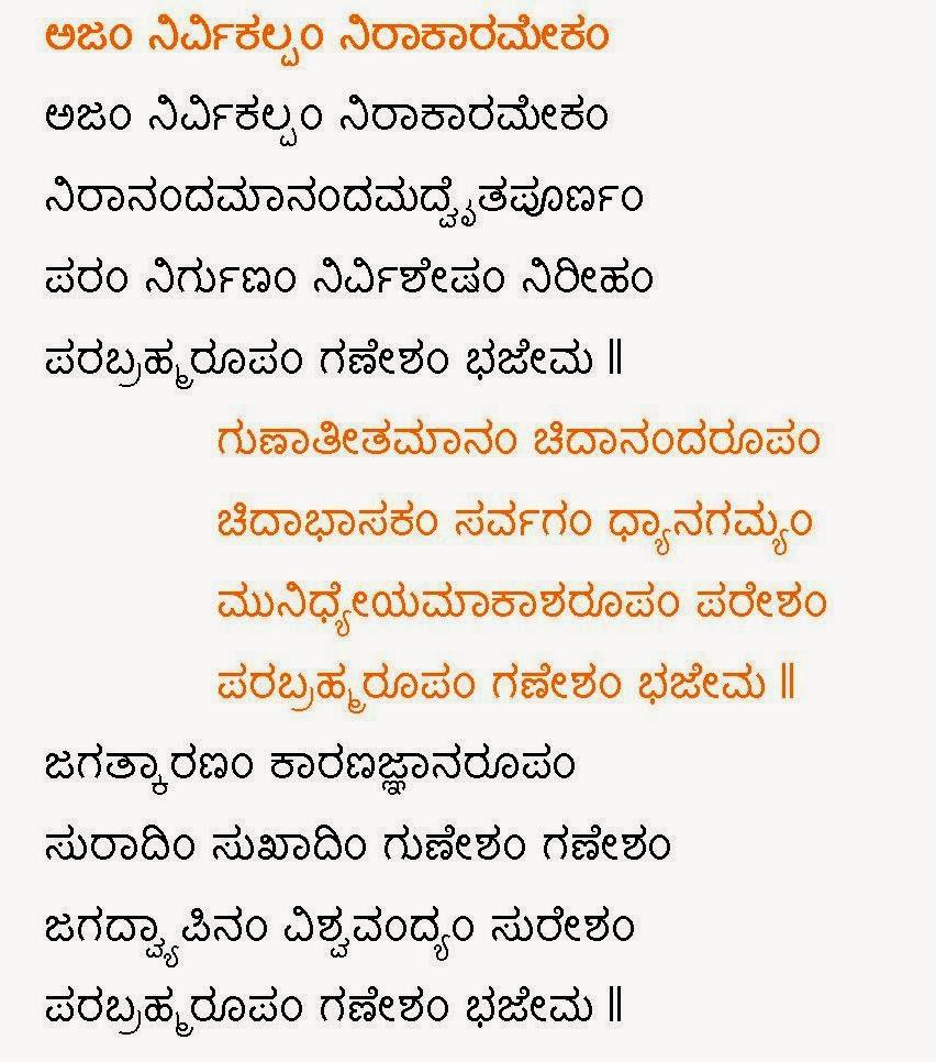 Ganesha stotram -- Ajam Nirvikalpam - YouTube