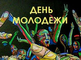 Когда в россии отмечают профессиональные праздники
