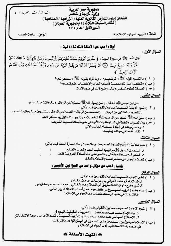 امتحان تربية اسلامية (جميع التخصصات) 3 ثانوي صناعى السودان 2015 %D8%A7%D9%84%D8%AA%D8%B1%D8%A8%D9%8A%D8%A9%2B%D8%A7%D9%84%D8%A7%D8%B3%D9%84%D8%A7%D9%85%D9%8A%D8%A9