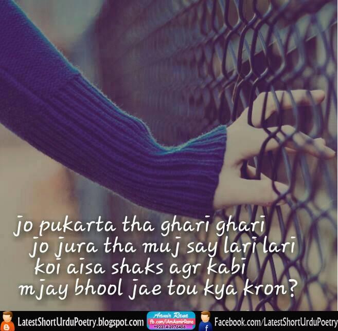 Nice Urdu Poetry, Sad Urdu Poetry
