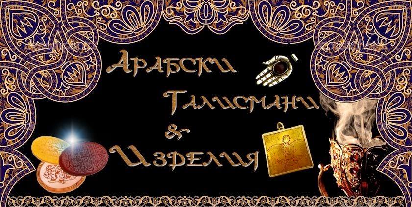Арабски Талисмани & Изделия