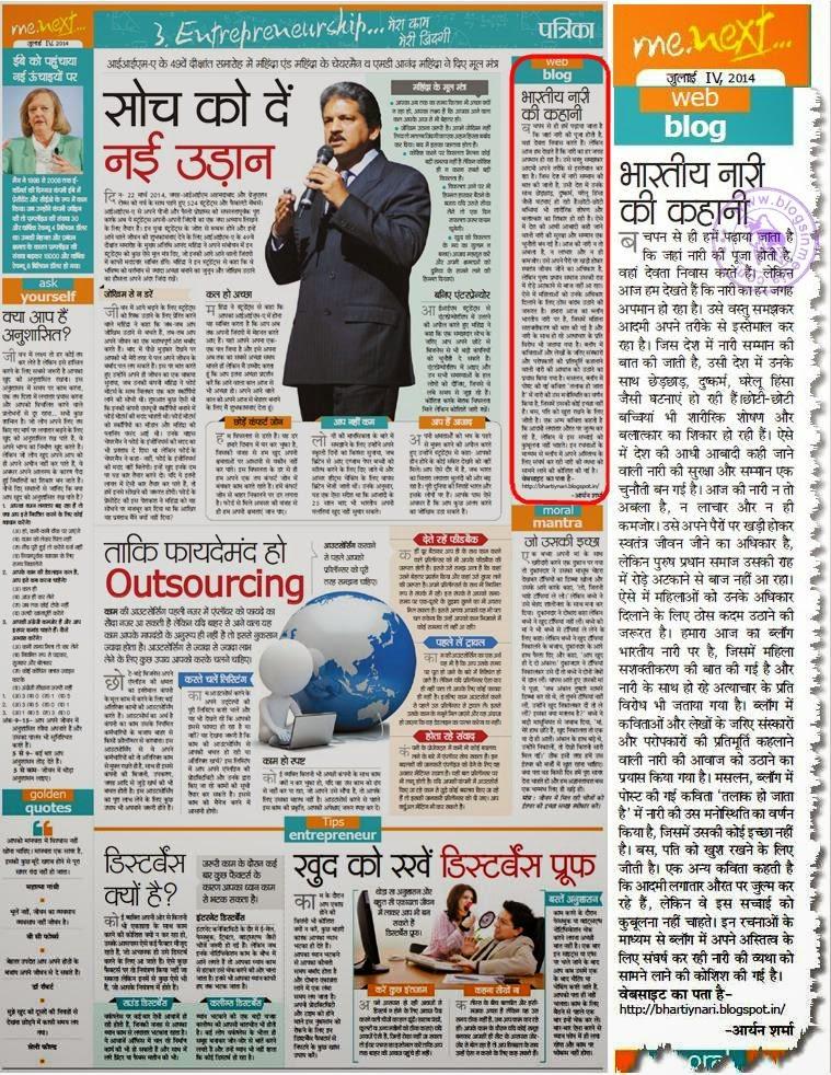 पत्रिका में 'भारतीय नारी'