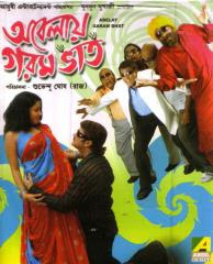 Abelay Garam Bhat (2008) - Bengali Movie