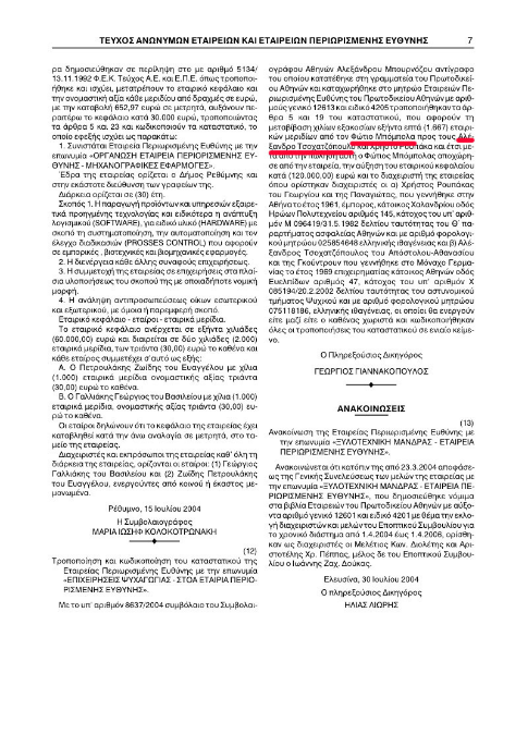 Tο ΦΕΚ που επιβεβαιώνει τις σχέσεις οικογένειας Μπόμπολα και οικογένειας Τσοχατζόπουλου