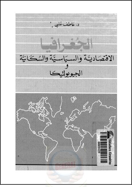 الجغرافية الاقتصادية والسياسية والسكانية والجيوبولتيكا لـ عاطف علبي