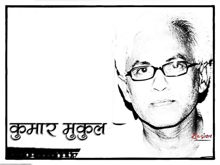 उम्र के भीतर अमरता स्थिर किए... कविताएं – कुमार मुकुल | Poems of Kumar Mukul