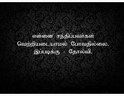 tamil wallpapers with motivational quotes