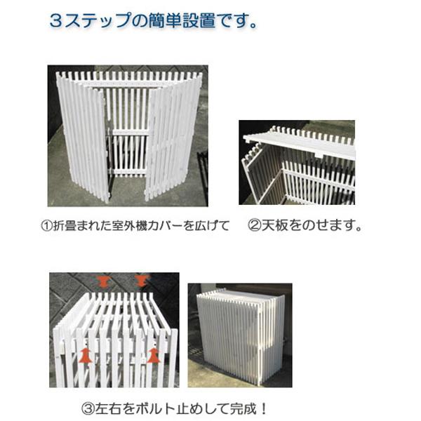 シンプルで設置が簡単 エアコン室外機カバー MAC-935