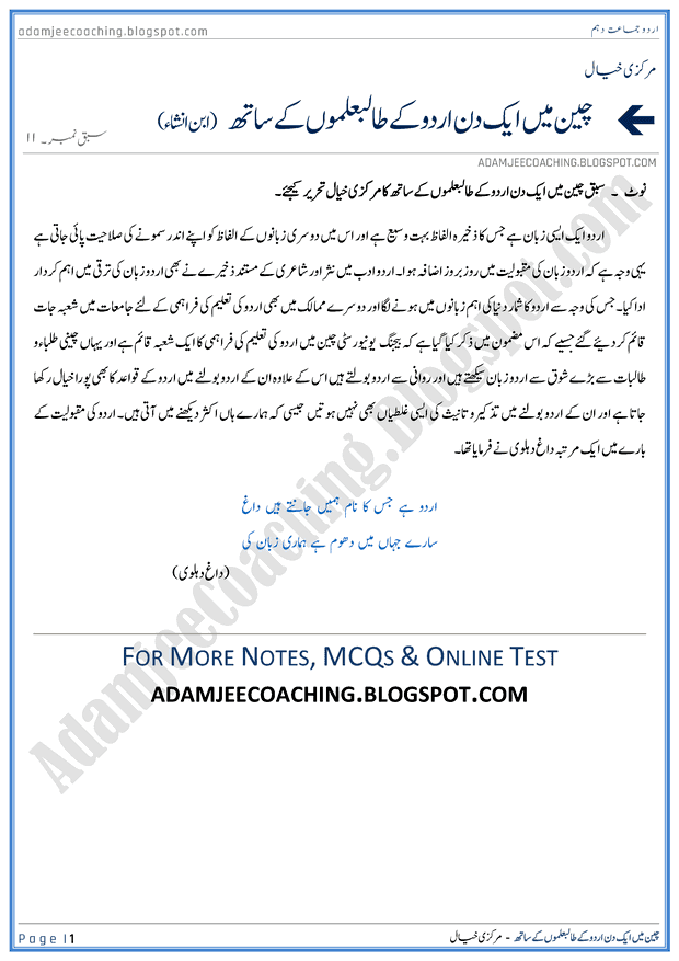 cheen-main-ek-din-urdu-kay-talibilmon-kay-sath-markazi-khayal-urdu-10th