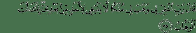 Surat Shaad Ayat 35