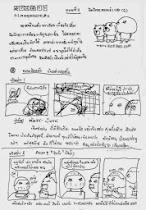 สอนวาดการ์ตูน ตอนที่ 11 จิตวิทยาความฮา 2