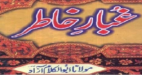 Tarjuman Ul Quran Maulana Abul Kalam Azad Pdf Download ((LINK)) Ghubar-e-Khatir%2B-%2BMaulana%2BAbul%2BKalam%2BAazad