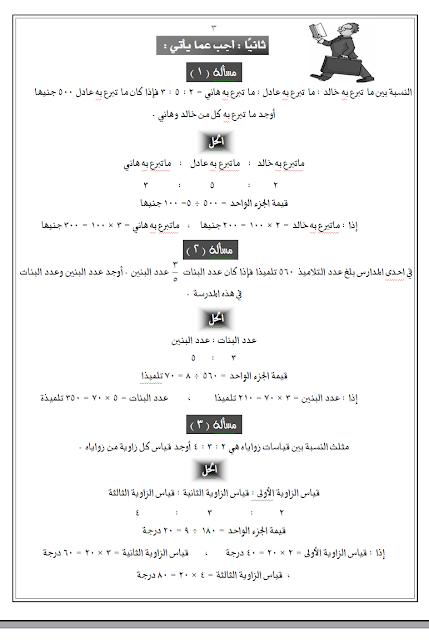 قوانين الرياضيات وتمارين المراجعة النهائية لنصف العام للصف السادس الابتدائى أ / أحمد زغلول 3