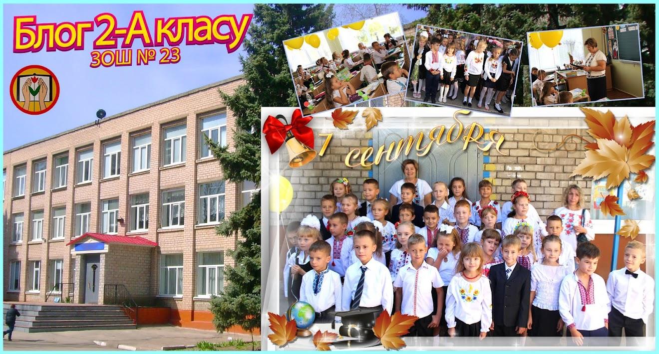 Блог 2-А класу ЗОШ №23, м. Запоріжжя