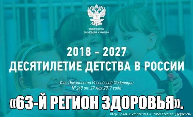 Десятилетие детства в России: