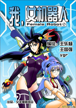 I The Female Robot Manga