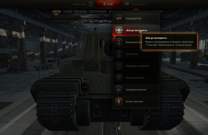 Ра для world of tanks
