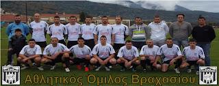 Α.Ο.ΒΡΑΧΑΣΙΟΥ