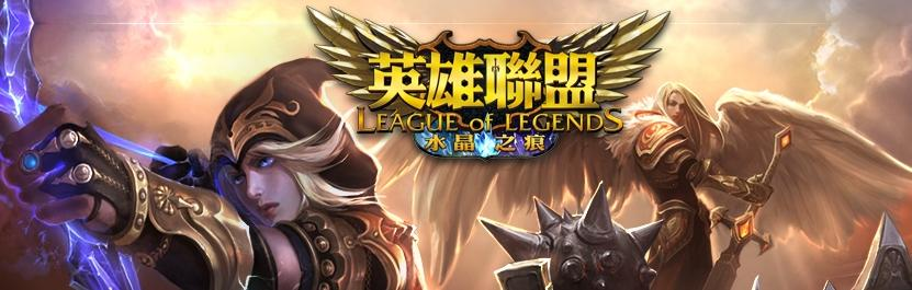 LOL英雄聯盟 -  Download League of Legends