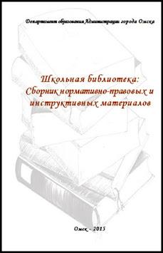 «Школьная библиотека: Сборник нормативно-правовых и инструктивных материалов»