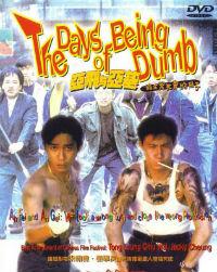 The Days of Being Dumb - Ya Fei yu Ya Ji
