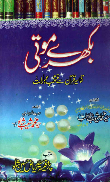 Free Download Bikhry Moti Islamic Book Read Online PDF