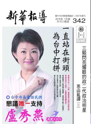 新華報導2018年1號第342期