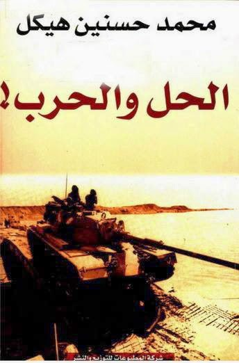 الحل والحرب - محمد حسنين هيكل pdf