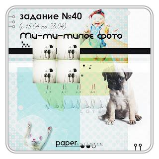 http://paperdvizhnik.blogspot.com/2014/04/40.html