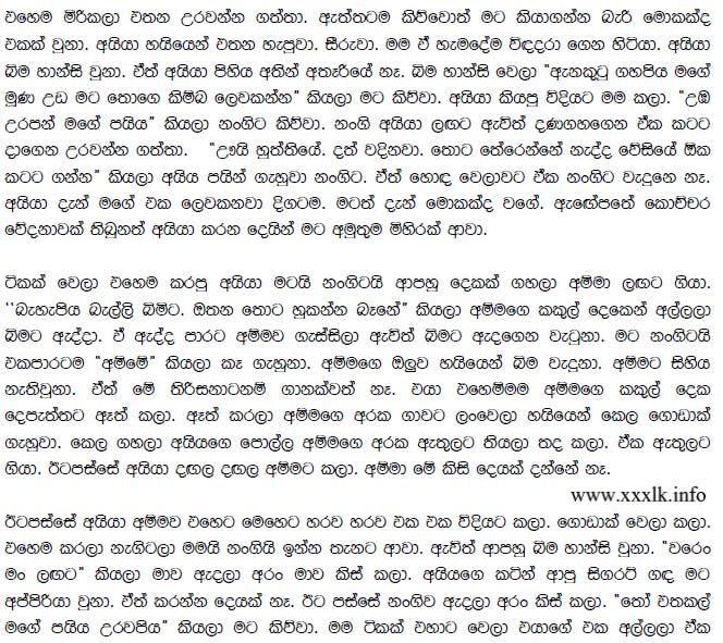 Sinhala wal katha amma sxsylady sinhala movie channelaug channelaug