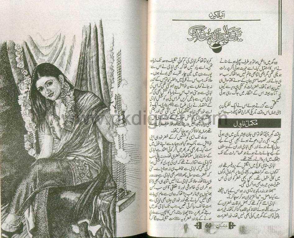 the pearl novel in urdu pdf