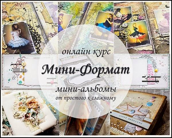 Онлайн курс МИНИ_ФОРМАТ