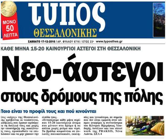 """Δημοσίευμα της εφημερίδας """"Τύπος Θεσσαλονίκης"""""""