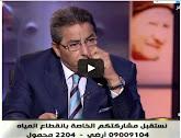 -- برنامج آخر النهار مع محمود سعد حلقة يوم الأربعاء 27-8-2014