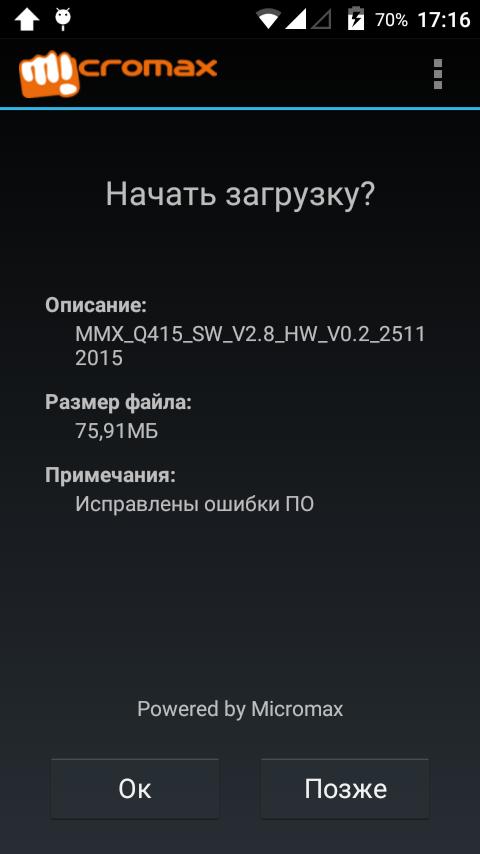 Рабочий рекавери android 5.1.1 ark benefit a2